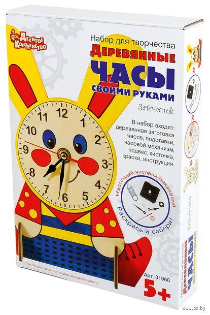 "Набор для творчества ""Часы своими руками. Зайчонок"" (с красками) — фото, картинка"