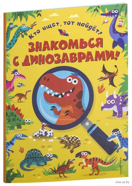 Знакомься с динозаврами! — фото, картинка