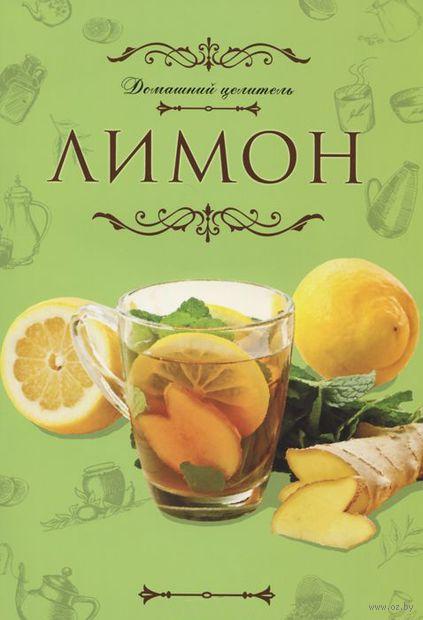 Лимон. Домашний целитель — фото, картинка