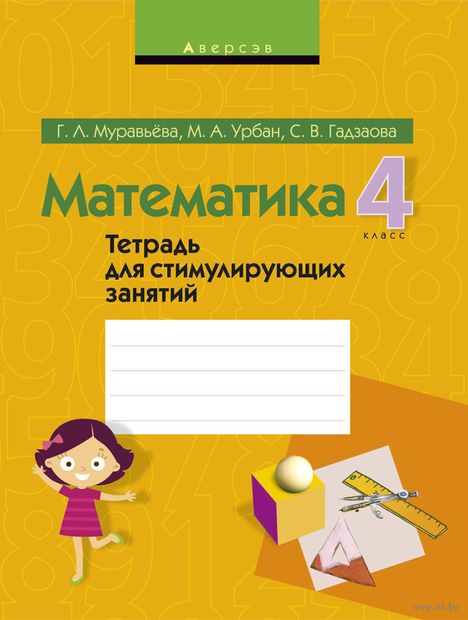 Математика. 4 класс. Тетрадь для стимулирующих занятий — фото, картинка