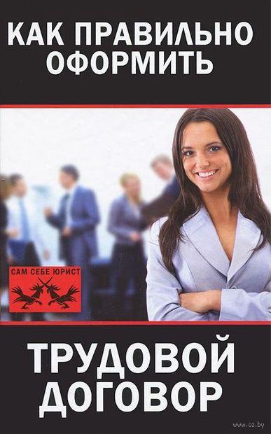 Как правильно оформить трудовой договор — фото, картинка