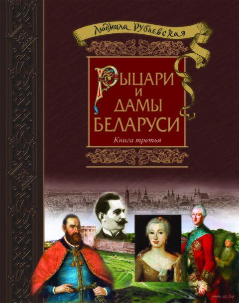 Рыцари и Дамы Беларуси. Книга 3 — фото, картинка