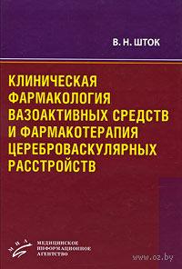 Клиническая фармакология вазоактивных средств и фармакотерапия цереброваскулярных расстройств. Валентин Шток