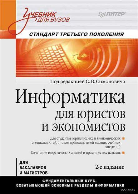 Информатика для юристов и экономистов. Сергей Симонович