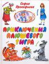 Приключения плюшевого тигра. Софья Прокофьева
