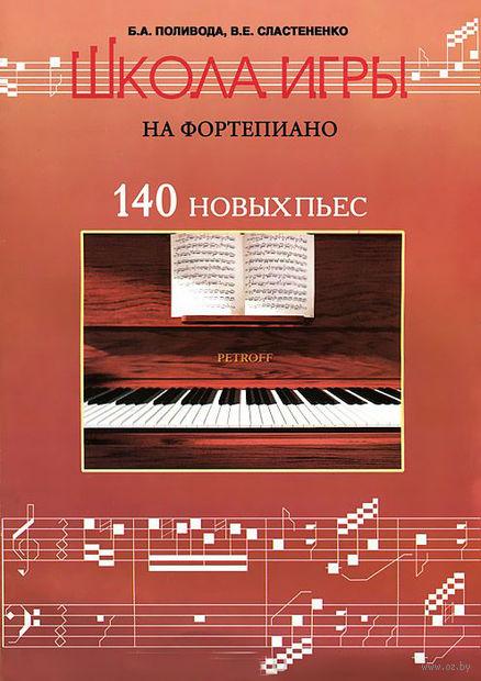 Школа игры на фортепиано. 140 новых пьес — фото, картинка