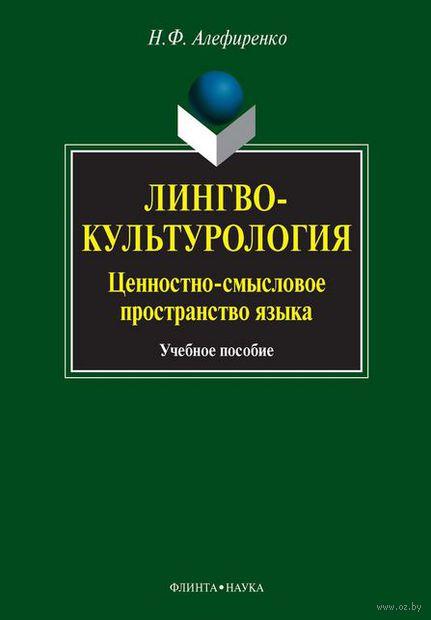 Лингвокультурология. Ценностно-смысловое пространство языка. Николай Алефиренко