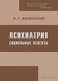 Психиатрия. Социальные аспекты. Олег Виленский