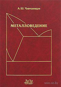 Металловедение. Александр Чавчанидзе