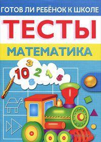 Математика. Лариса Маврина