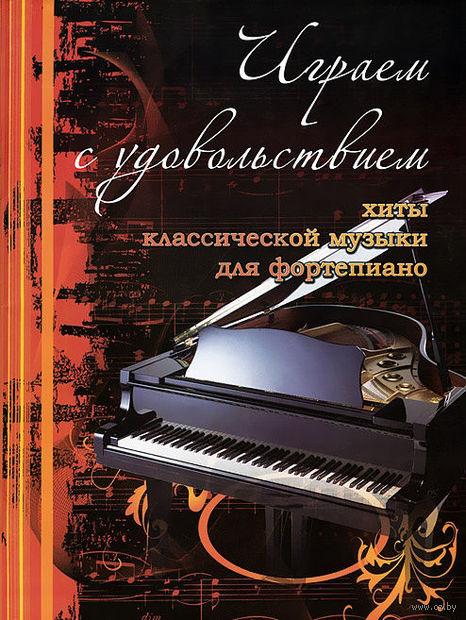 Играем с удовольствием. Хиты классической музыки для фортепиано