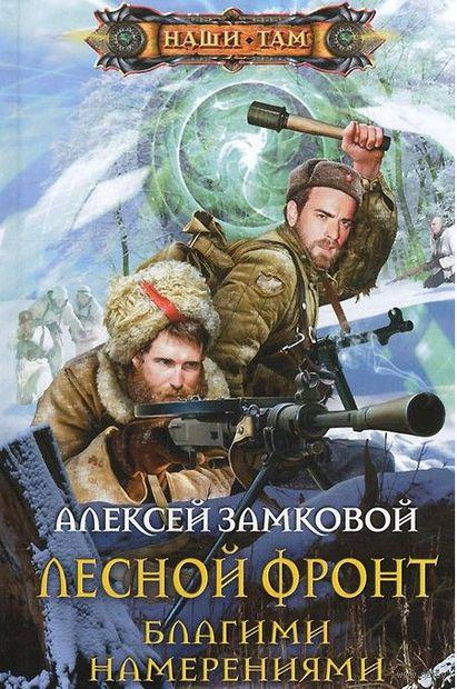 Лесной фронт. Благими намерениями (книга вторая). Алексей Замковой