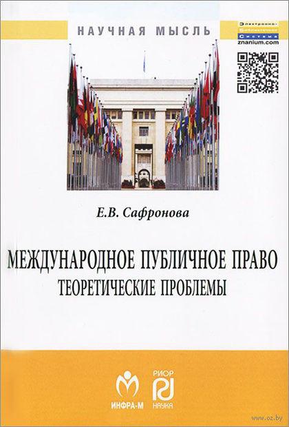 Международное публичное право. Теоретические проблемы. Е. Сафронова