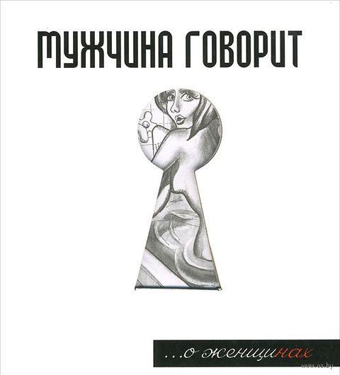 Мужчина говорит... о женщинах. Герман Токарев