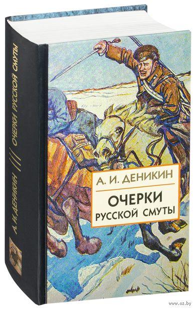 Очерки русской смуты. Том 4, 5. Антон Деникин
