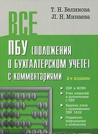 Все ПБУ (положения о бухгалтерском учете) с комментариями. Л. Минаева, Тамара Беликова