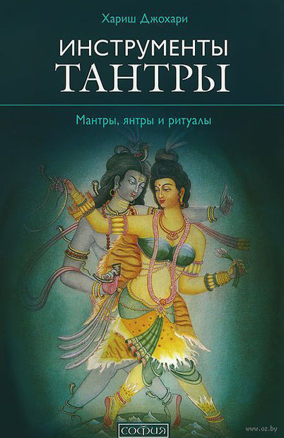 Инструменты Тантры. Мантры, янтры и ритуалы. Хариш Джохари