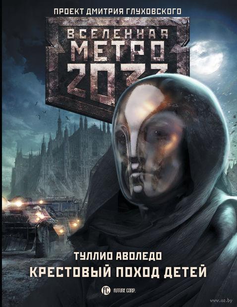 Метро 2033. Крестовый поход детей. Туллио Аволедо