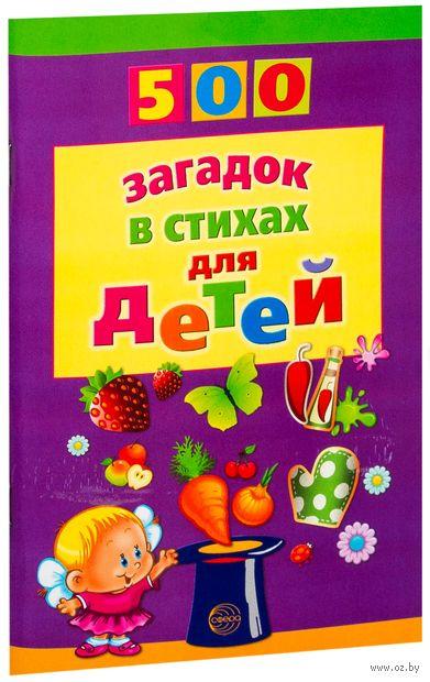 500 загадок в стихах для детей. Евгений Адарич