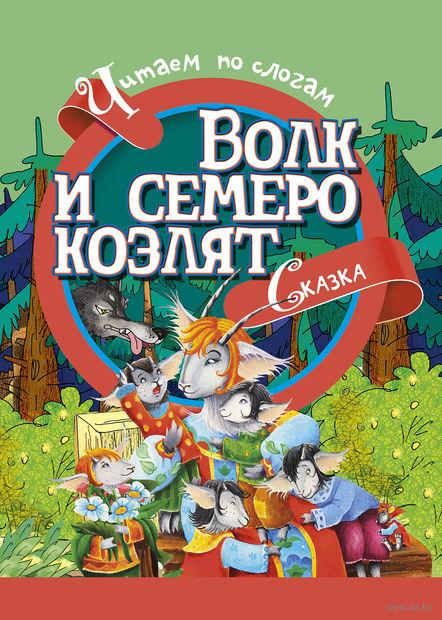 Волк и семеро козлят. Читаем по слогам. Братья Гримм