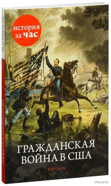 Гражданская война в США. Кэт Смуц