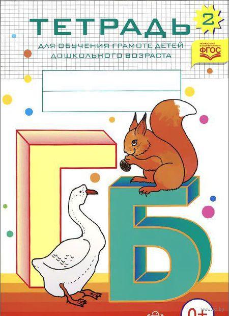 Тетрадь для обучения грамоте детей дошкольного возраста. Номер 2. Наталия Нищева
