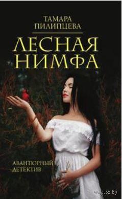 Лесная нимфа. Тамара Пилипцева