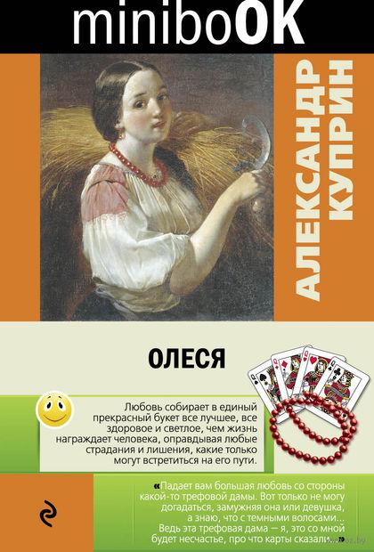 Олеся (м). Александр Куприн