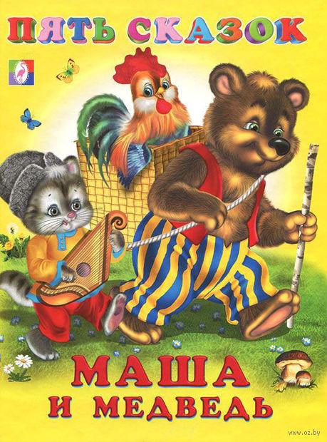 Маша и Медведь. О. Капица, Лев Толстой, Алексей Толстой