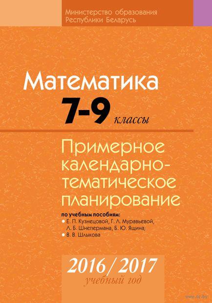 Математика. 7–9 классы. Примерное календарно-тематическое планирование. 2016/2017 учебный год. Л. Зезетко, И. Семина