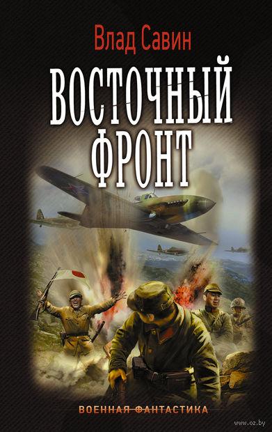 Восточный фронт. Владислав Савин