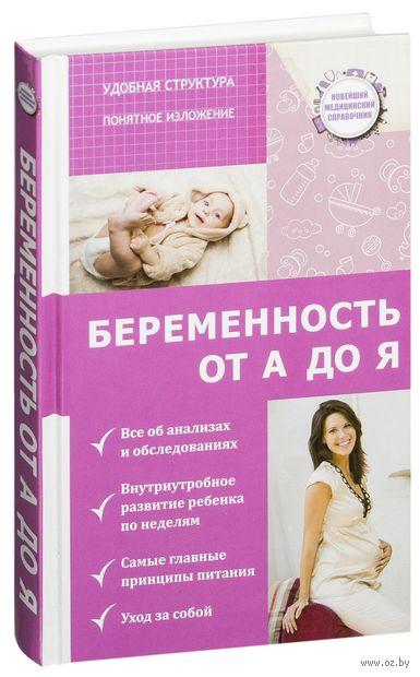 Беременность от А до Я. Н. Савельев