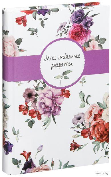Мои любимые рецепты. Книга для записи рецептов (Букет)