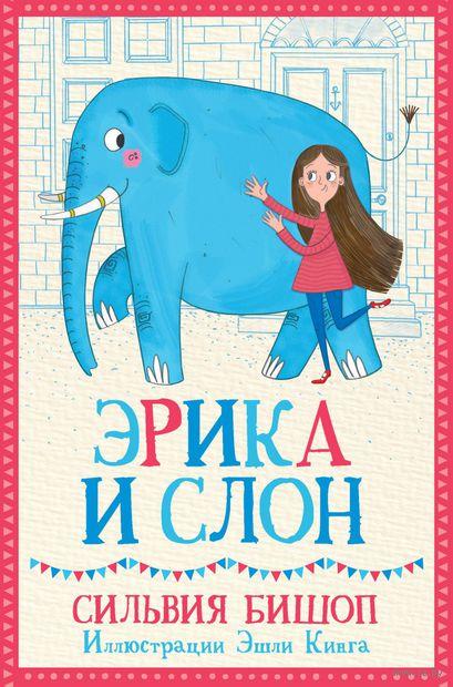 Эрика и слон — фото, картинка