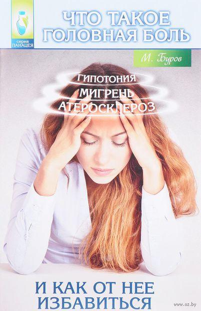 Что такое головная боль и как от нее избавиться — фото, картинка