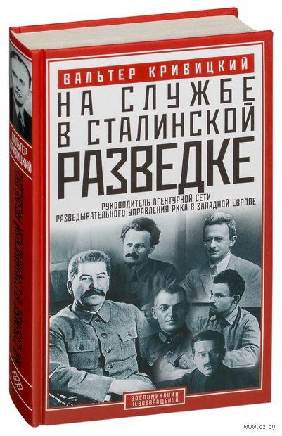 На службе в сталинской разведке. Тайны русских спецслужб от бывшего шефа советской разведки в Западной Европе — фото, картинка