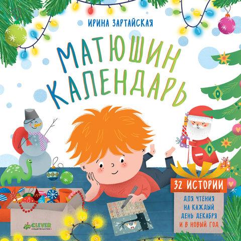 Матюшин календарь. 32 истории для чтения на каждый день декабря и в Новый год — фото, картинка