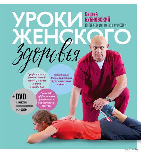 Уроки женского здоровья (+ DVD) — фото, картинка