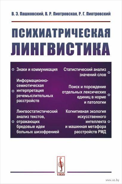 Психиатрическая лингвистика — фото, картинка
