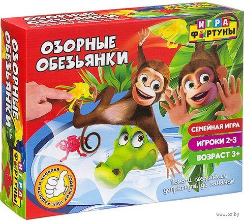 Озорные обезьянки — фото, картинка