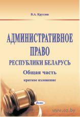 Административное право Республики Беларусь. Общая часть. Краткое изложение — фото, картинка