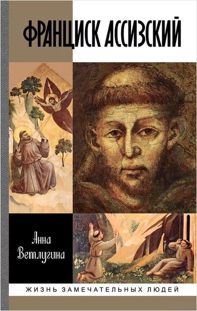 Франциск Ассизский — фото, картинка