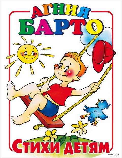 Агния Барто. Стихи детям — фото, картинка