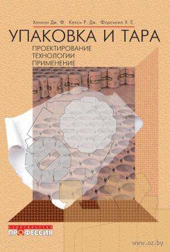Упаковка и тара: проектирование, технологии, применение. Дж. Ханлон, Р. Келси