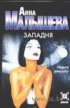 Западня (м). Анна Малышева