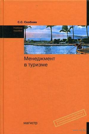 Менеджмент в туризме. Сергей Скобкин