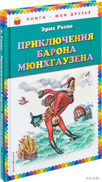 Приключения барона Мюнхгаузена. Эрих Распэ