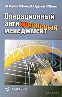 Операционный антикризисный менеджмент. Артем Шатраков, Николай Комков, М. Лутфуллин