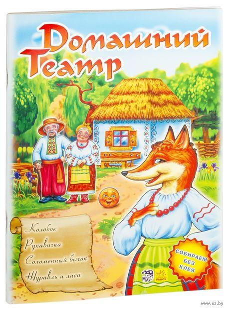 """Домашний театр """"Колобок. Рукавичка. Соломенный бычок. Журавль и лиса"""" — фото, картинка"""