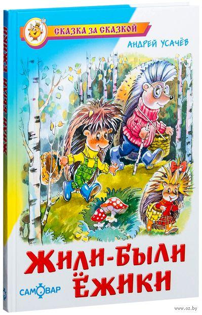 Жили-были ежики. Андрей Усачев